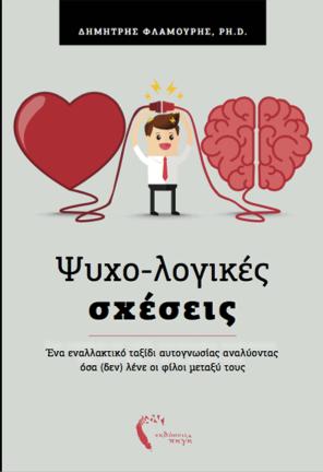 Ψυχολογικες-Σχεσεις