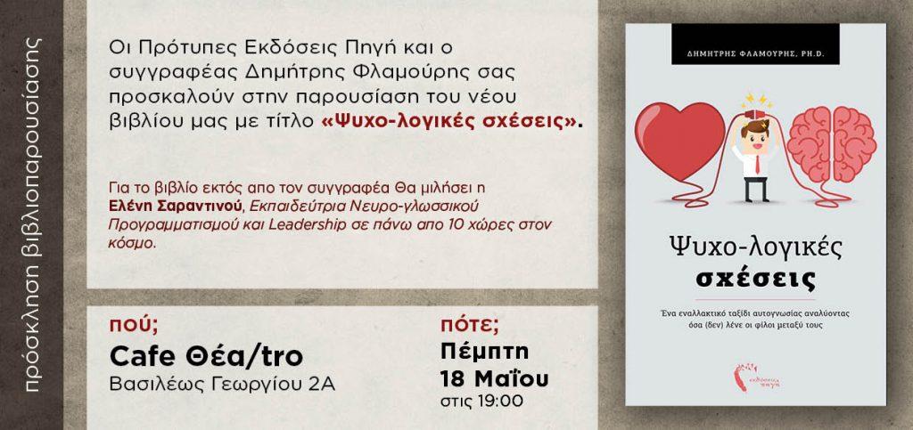 Psychologikes_sxeseis_Thessaloniki_presentation_invitation