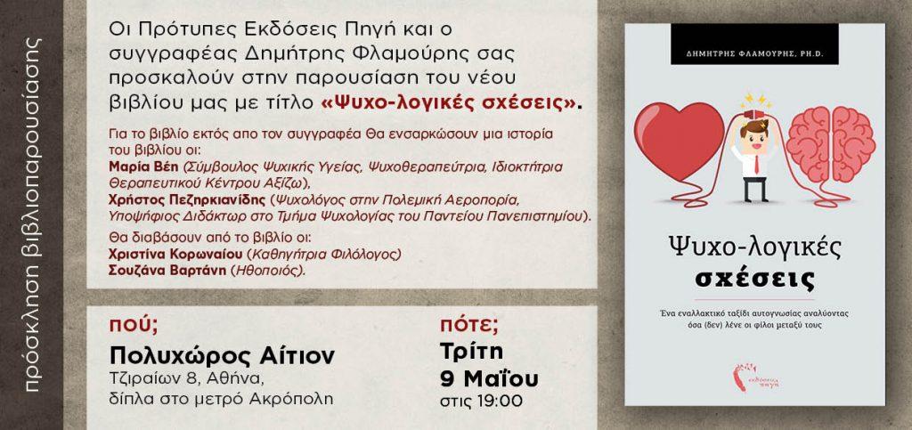 psychologikes_sxeseis_Athens_invitation