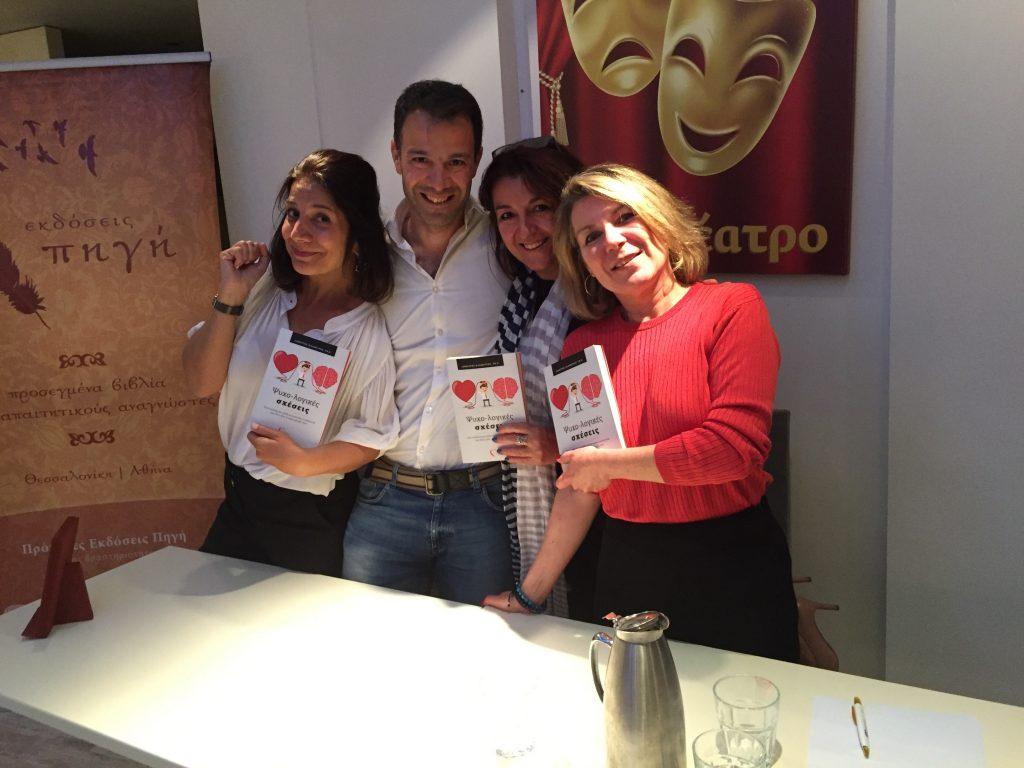 Psychologikes_sxeseis_Thessaloniki_presentation