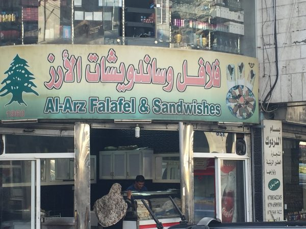 Amman_spelling _mistakes