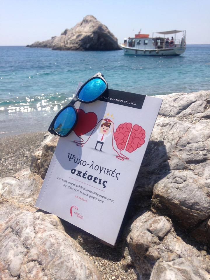 folegandros-book-psychology
