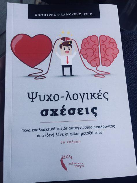 βιβλιο ψυχολογίας