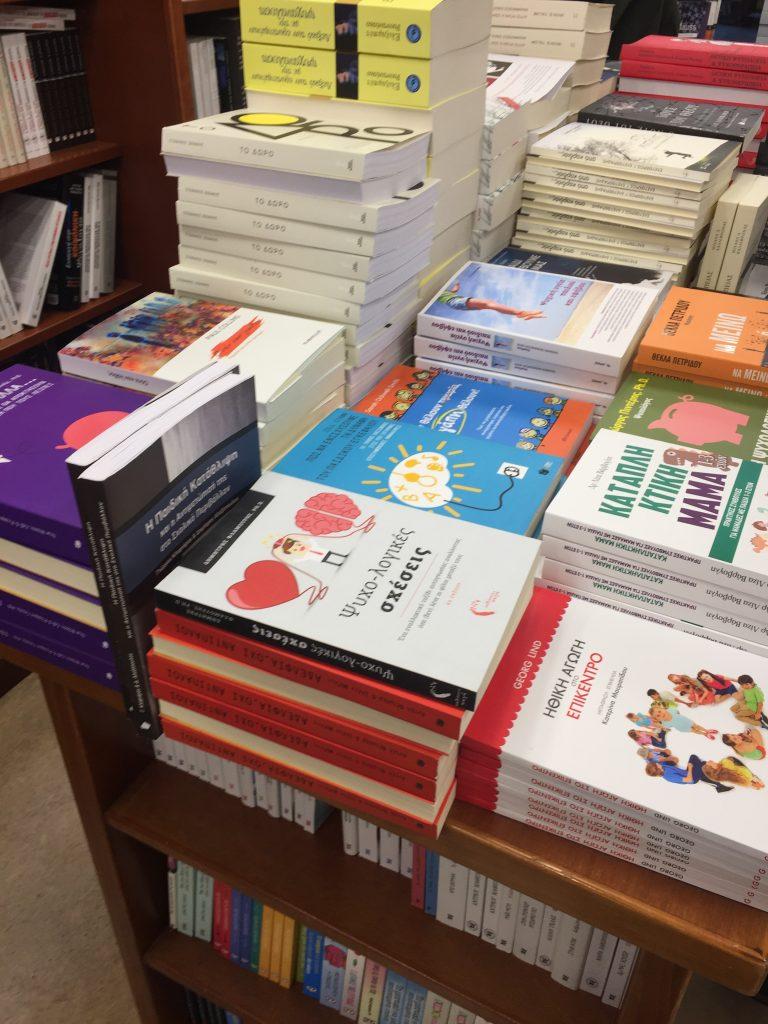 βιβλία πολιτεία
